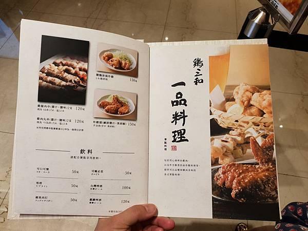 台北市尾張鶏三和微風信義店 (25).jpg