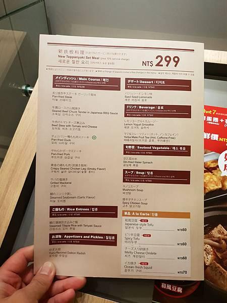 台北市hot 7新鉄板料理台北捷運景美店 (5).jpg