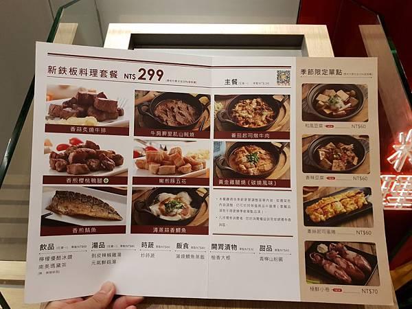 台北市hot 7新鉄板料理台北捷運景美店 (4).jpg