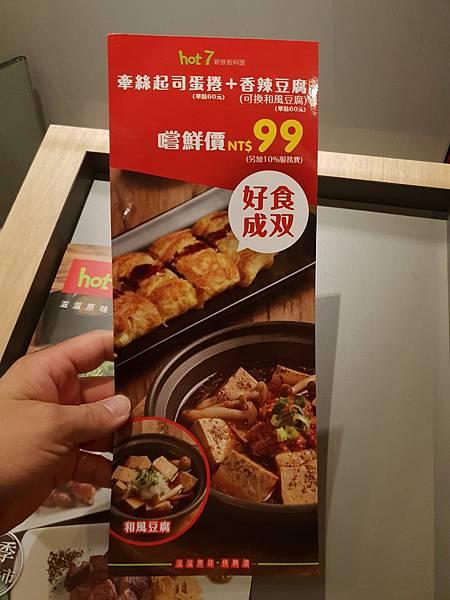 台北市hot 7新鉄板料理台北捷運景美店 (6).jpg