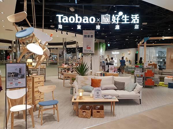 台北市Taobao x hoi!好好生活 淘寶精選店 (5).jpg