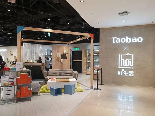 台北市Taobao x hoi!好好生活 淘寶精選店 (8).jpg