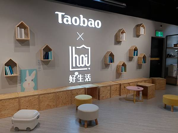 台北市Taobao x hoi!好好生活 淘寶精選店 (13).jpg