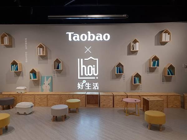 台北市Taobao x hoi!好好生活 淘寶精選店 (14).jpg