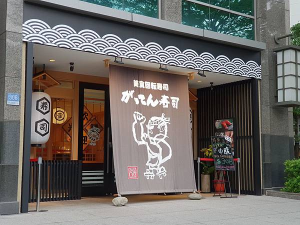 台北市がってん寿司台北內湖店 (18).jpg