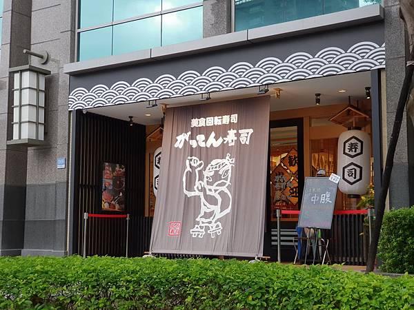 台北市がってん寿司台北內湖店 (19).jpg