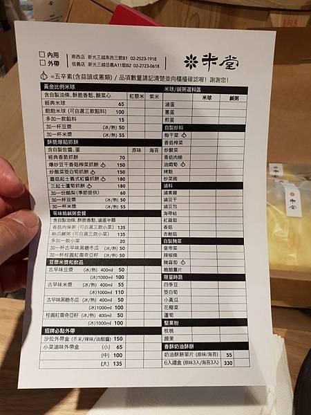 台北市米堂南西店 (11).jpg