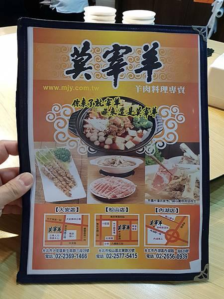台北市莫宰羊松山店 (3).jpg