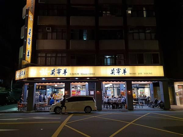 台北市莫宰羊松山店 (15).jpg