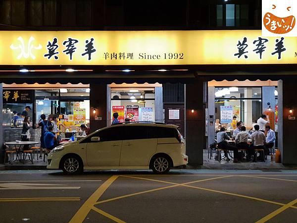 台北市莫宰羊松山店 (1).jpg