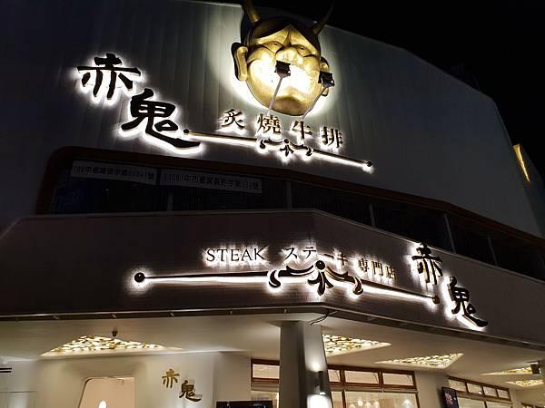 台中市炙燒牛排 赤鬼台灣大道店 (2).jpg