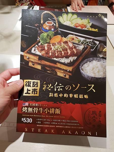 台中市炙燒牛排 赤鬼台灣大道店 (30).jpg