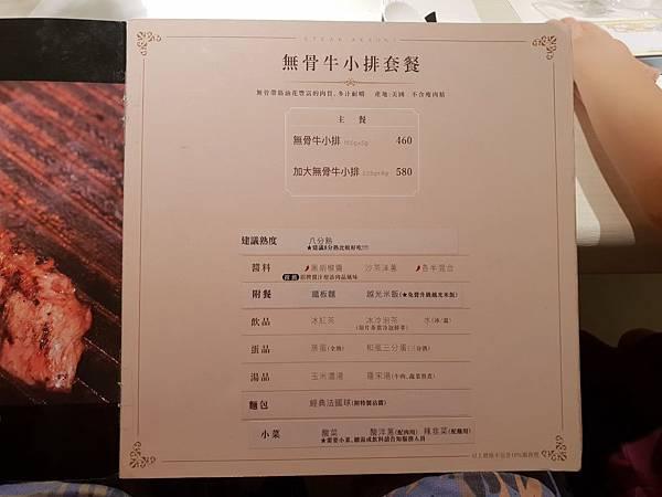 台中市炙燒牛排 赤鬼台灣大道店 (33).jpg