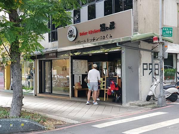 台北市Bahar kitchen穂之蔵 (10).jpg