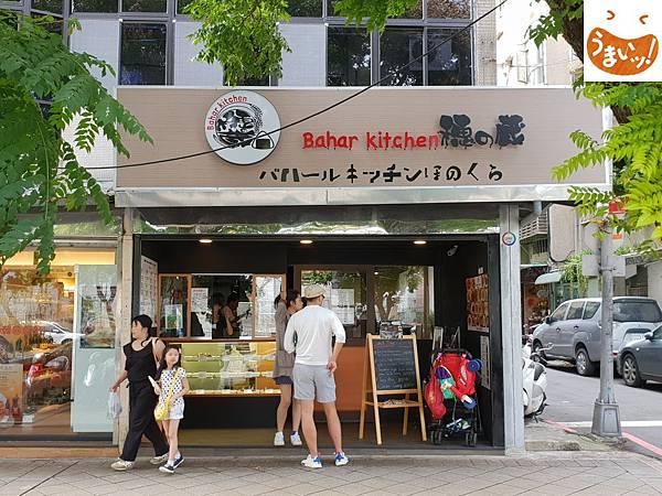 台北市Bahar kitchen穂之蔵 (1).jpg