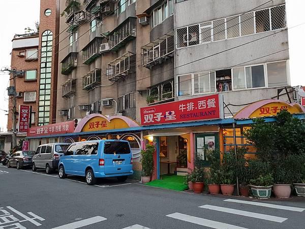 台北市双子星牛排西餐 (6).jpg