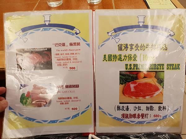 台北市双子星牛排西餐 (7).jpg