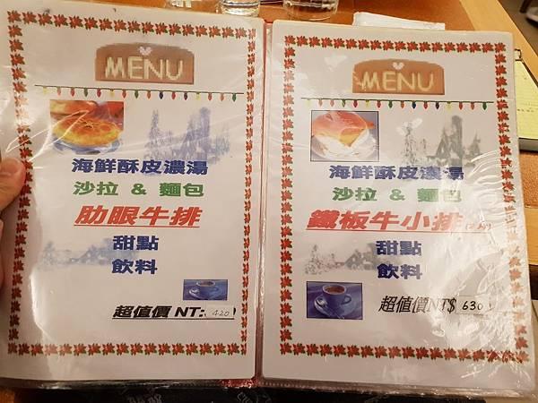 台北市双子星牛排西餐 (8).jpg