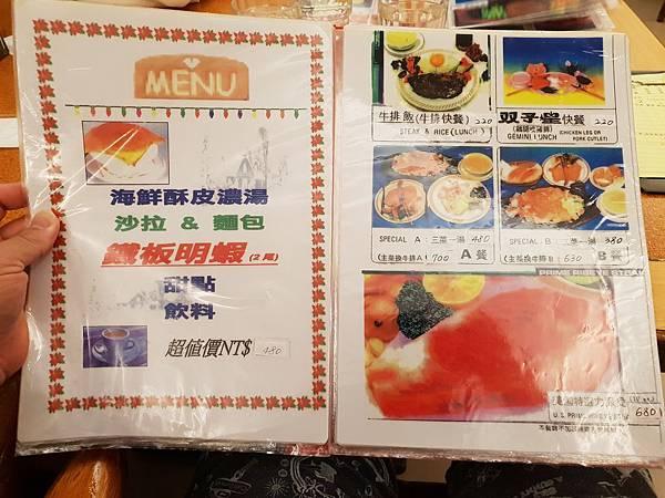 台北市双子星牛排西餐 (9).jpg