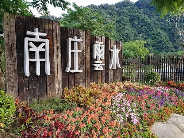 苗栗縣南庄鄉南庄雲水度假森林 (10).jpg