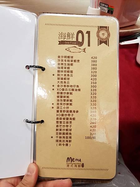 台北市粵春樓港式海鮮餐廳 (3).jpg