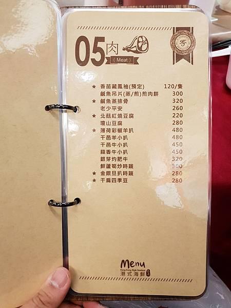 台北市粵春樓港式海鮮餐廳 (6).jpg