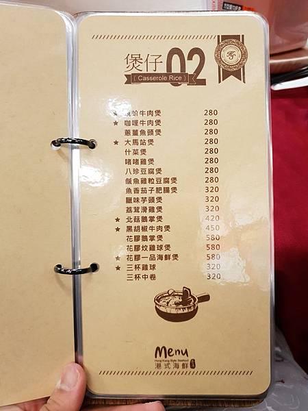 台北市粵春樓港式海鮮餐廳 (4).jpg