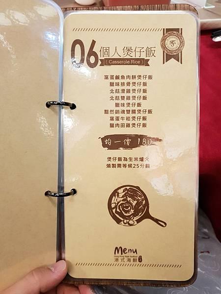 台北市粵春樓港式海鮮餐廳 (7).jpg