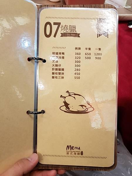台北市粵春樓港式海鮮餐廳 (8).jpg