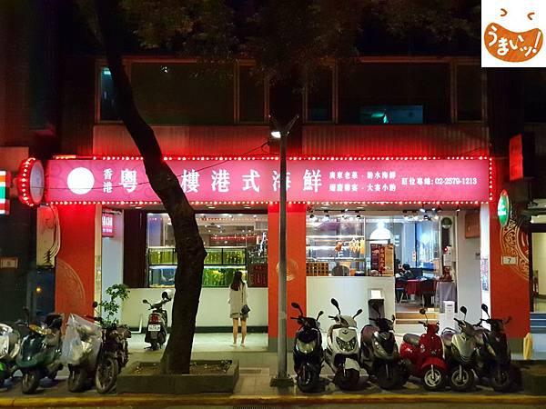 台北市粵春樓港式海鮮餐廳 (1).jpg