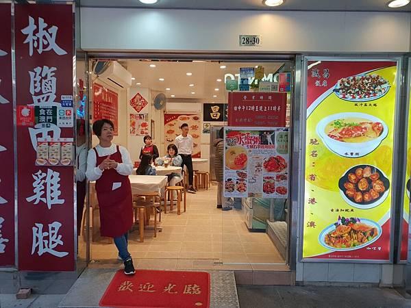 澳門誠昌飯店 (2).jpg