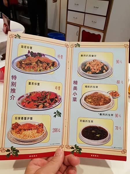 澳門誠昌飯店 (12).jpg