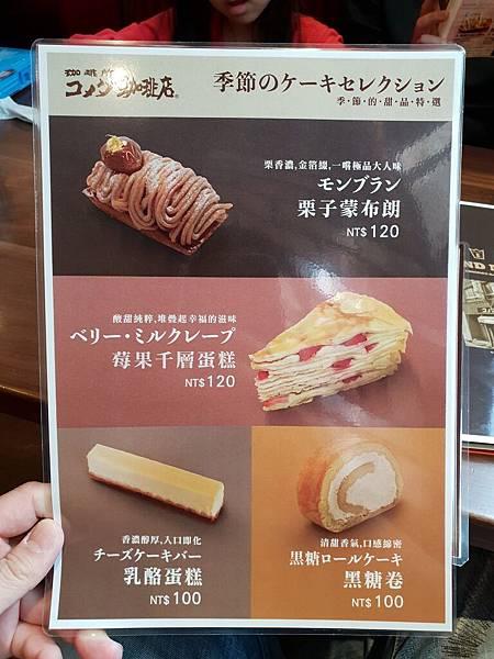 台北市コメダメダ珈琲店南京建國店 (14).jpg