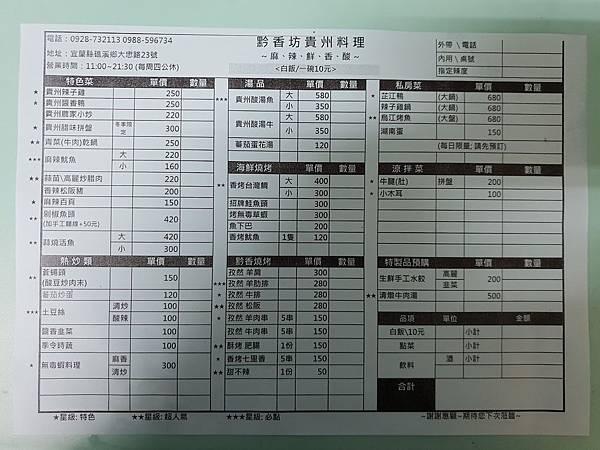 宜蘭縣礁溪鄉黔香坊 (26).jpg