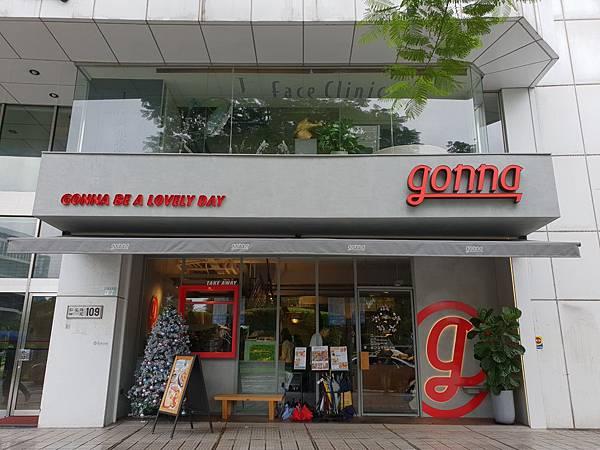 台北市Gonna 共樂遊 食.旅.生活仁愛概念店 (9).jpg