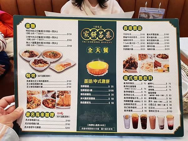 台北縣板橋市泰昌餅家(茶餐廳)板橋車站店 (13).jpg