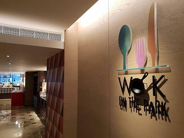高雄市高雄中央公園英迪格酒店:WOK ON THE PARK全日餐廳 (7).jpg