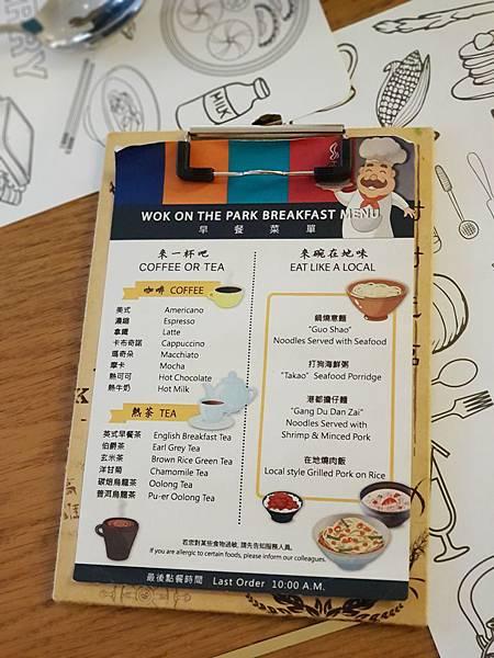 高雄市高雄中央公園英迪格酒店:WOK ON THE PARK全日餐廳 (11).jpg