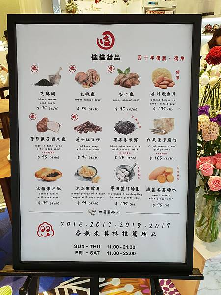 台北市佳佳甜品台北新光A11店 (4).jpg