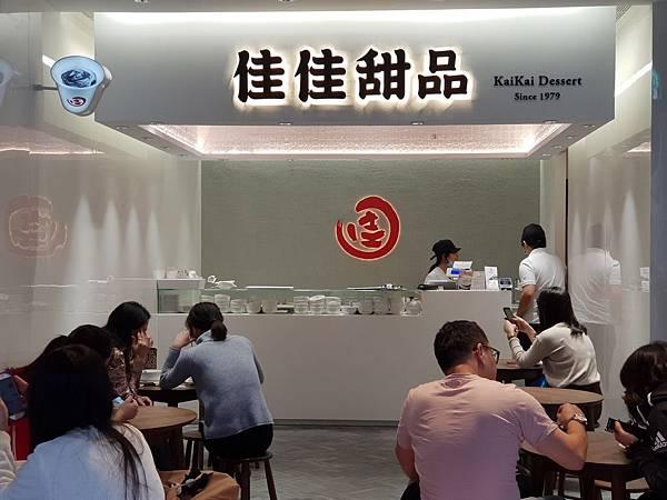 台北市佳佳甜品台北新光A11店 (3).jpg