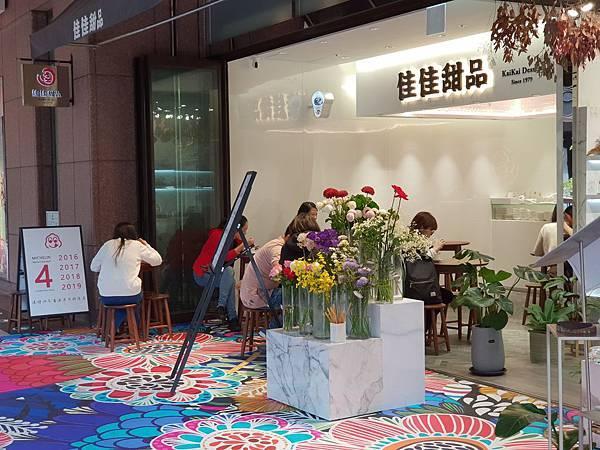 台北市佳佳甜品台北新光A11店 (2).jpg