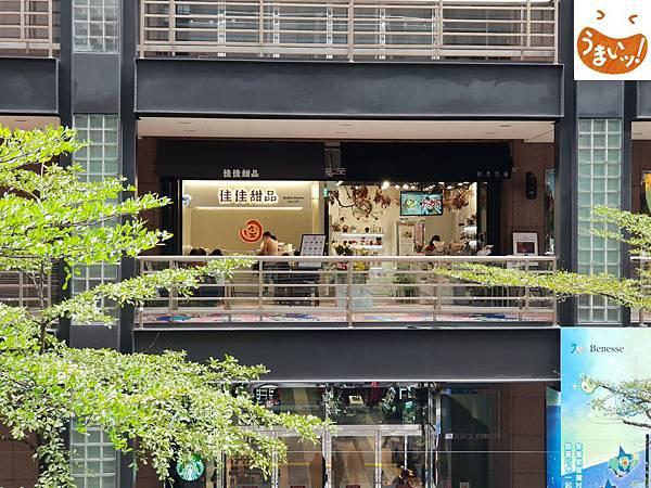 台北市佳佳甜品台北新光A11店 (1).jpg