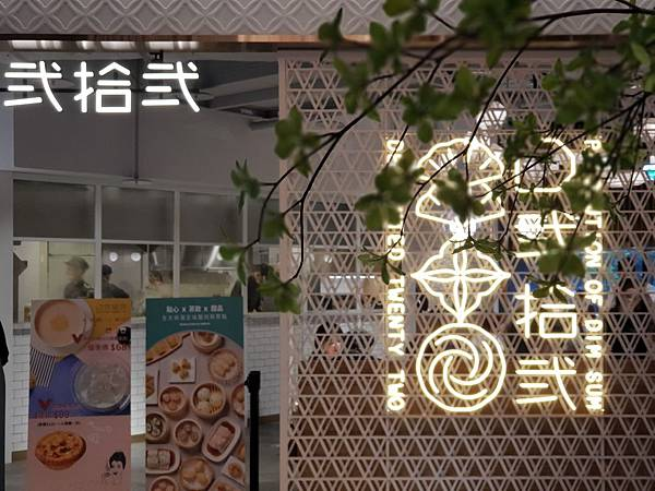 台北市微風南山:6F 亞洲饗宴 (1).jpg