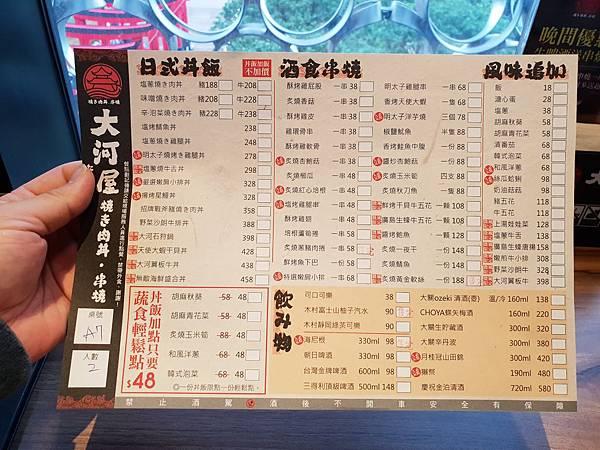 台北市大河屋 焼き肉丼 ‧ 串焼 (12).jpg