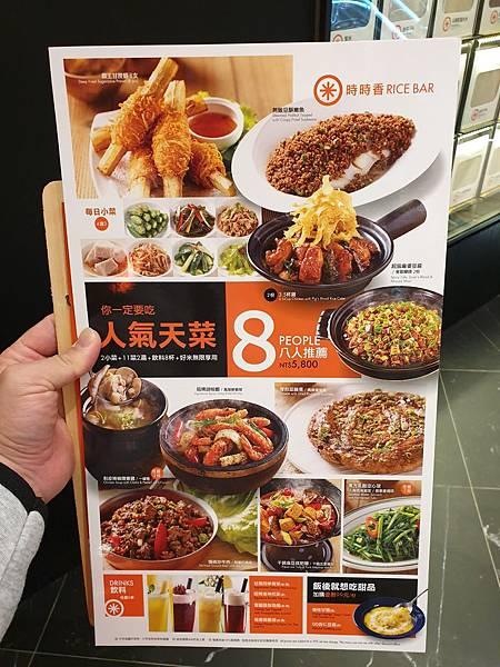 台北市時時香微風南山店 (49).jpg