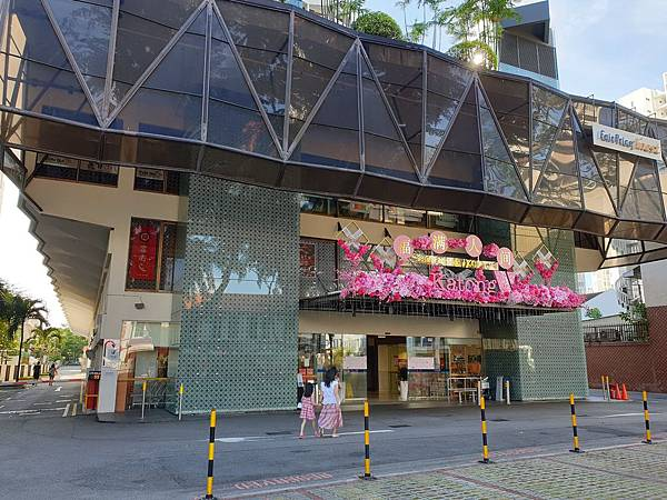 新加坡Village Hotel Katong (20).jpg