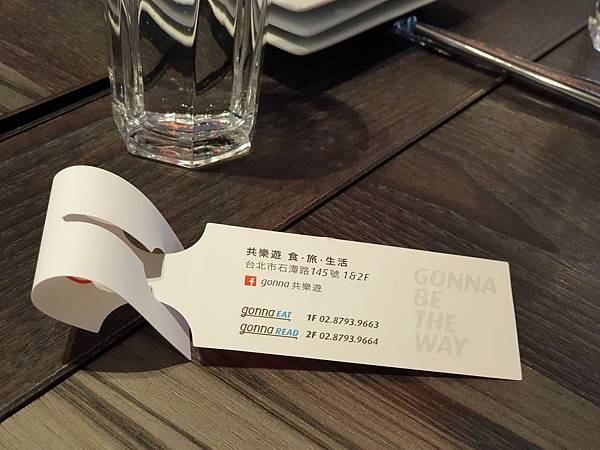 Gonna 共樂遊 食.旅.生活內湖一號店 (8).jpg