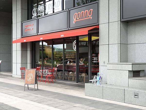 Gonna 共樂遊 食.旅.生活內湖一號店 (9).jpg