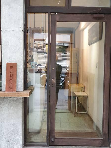台中市春丸餐包製作所 本舖 (2).jpg