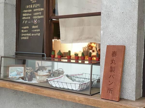 台中市春丸餐包製作所 本舖 (3).jpg